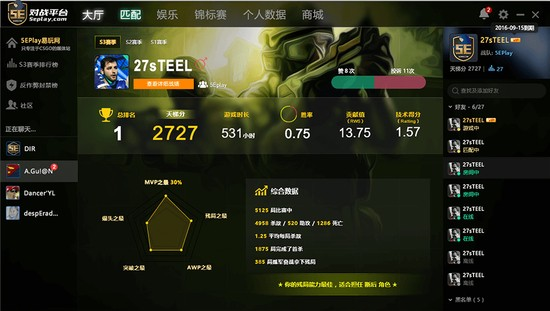 5E对战平台下载