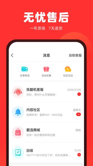 找靓机app安卓版下载