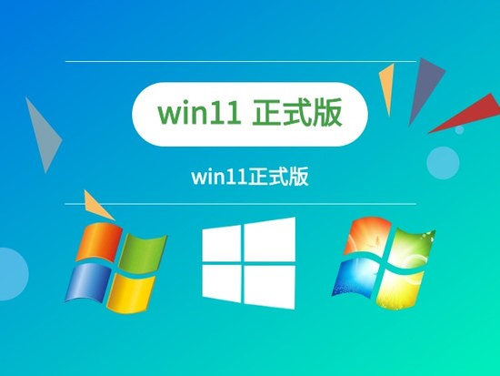 Windows 11官方正式版下载