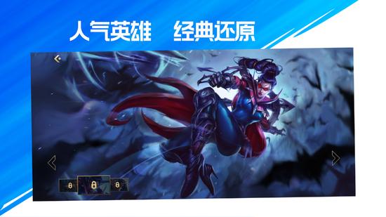 英雄联盟手游正版下载
