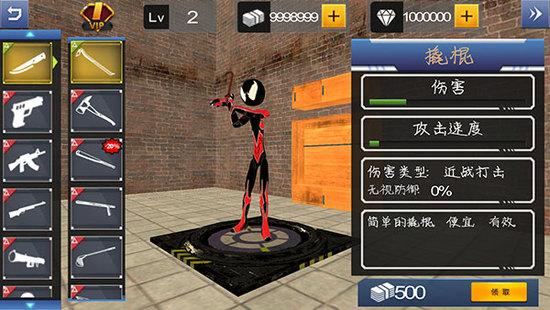 火柴蜘蛛侠英雄破解版无限金币