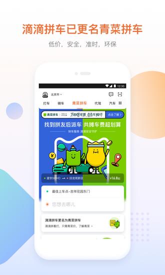 滴滴出行app最新版下载