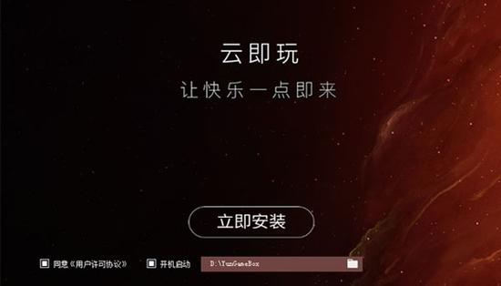 云即玩游戏盒官方版下载