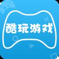 酷玩游戏盒app安卓版