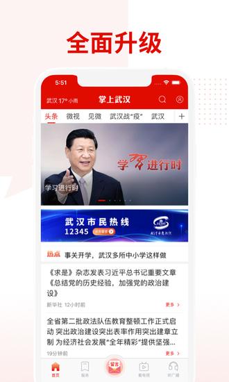 掌上武汉app最新版下载