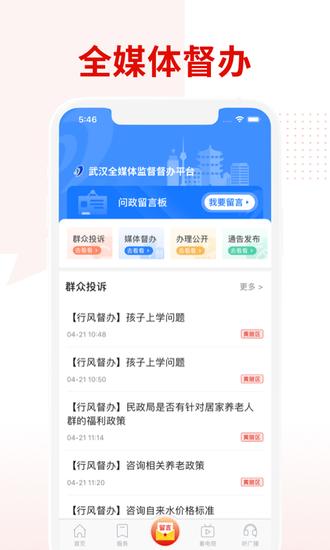 掌上武汉app官方下载
