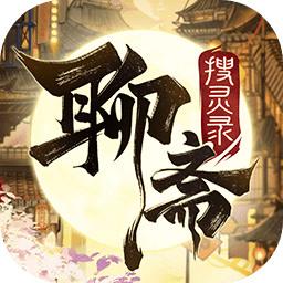 聊斋搜灵录游戏官方版