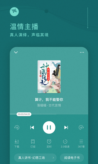 番茄畅听app官方下载