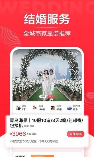 婚礼纪app下载
