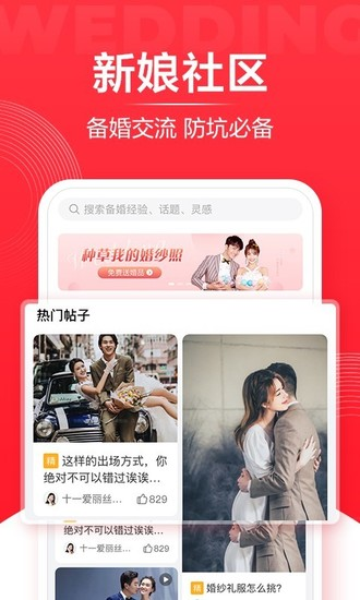 婚礼纪app最新版下载