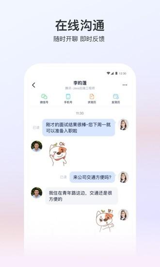 猎聘网招聘app下载