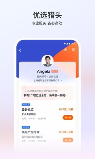 猎聘网招聘app官方下载