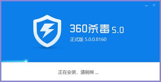 360杀毒软件下载