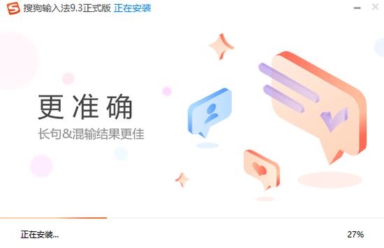 搜狗输入法2021最新版下载