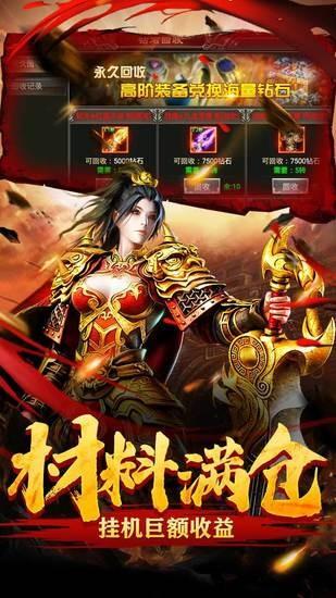 战神蚩尤传世4