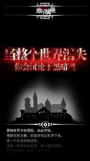 地下城堡2wiki安卓官方版下载