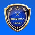 国家反诈中心app官方安卓版