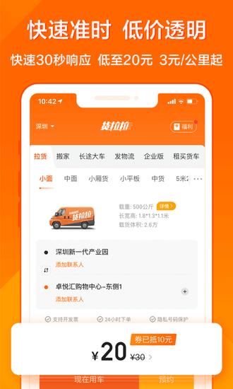货拉拉app安卓版下载