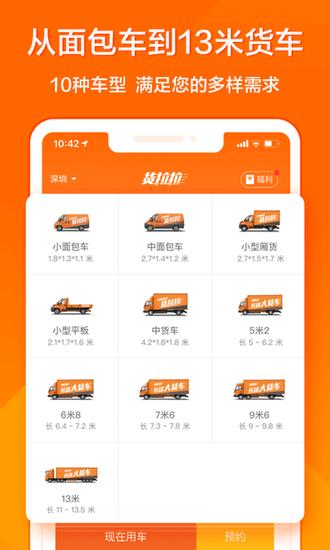 货拉拉app官方版下载