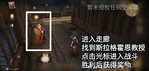 哈利波特魔法觉醒走廊探险挑战打法攻略
