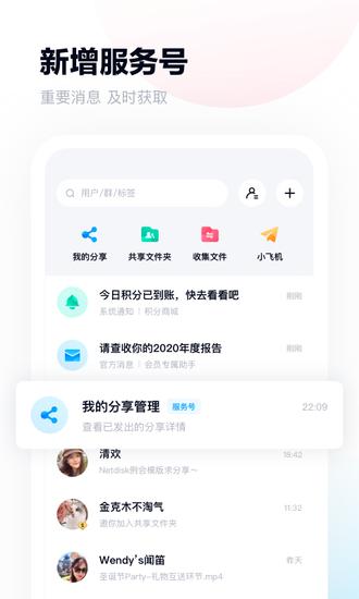 百度网盘app官方下载