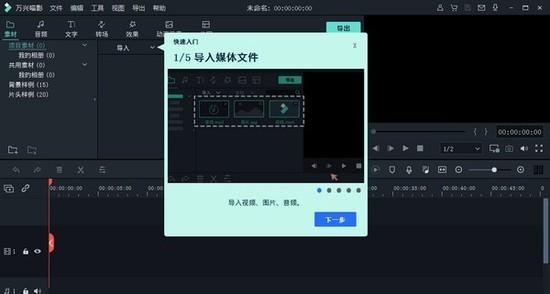 万兴喵影破解版下载