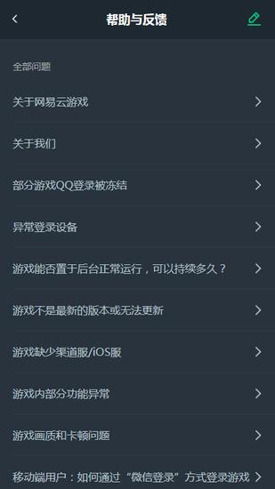 网易云游戏app下载