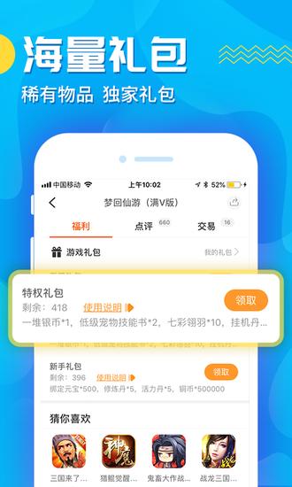九妖手游变态版下载