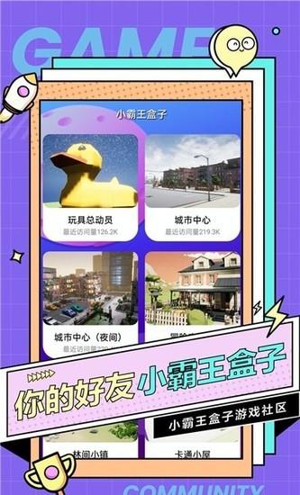 小霸王盒子app最新版下载