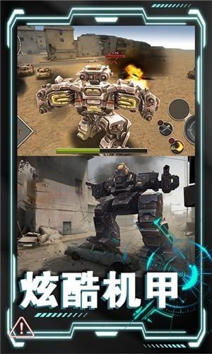 机器人末日生存2