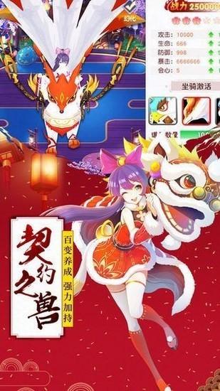 诛神传之妖灵传说4