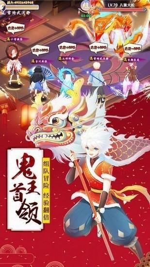 诛神传之妖灵传说3