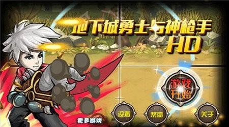 地下城勇士神枪手2