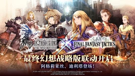 最终幻想勇气启示录幻影战争下载