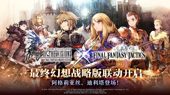 最终幻想勇气启示录幻影战争官网下载