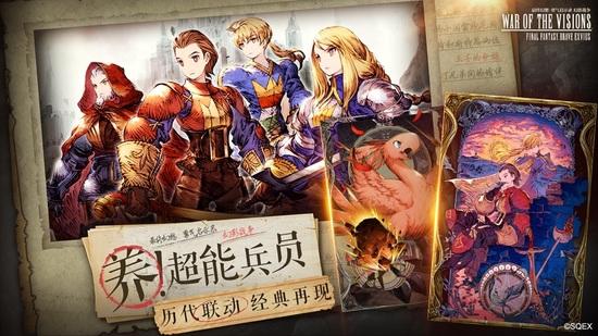 最终幻想勇气启示录幻影战争官网wiki下载
