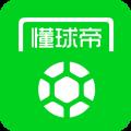 懂球帝app新版官方  v7.6.9