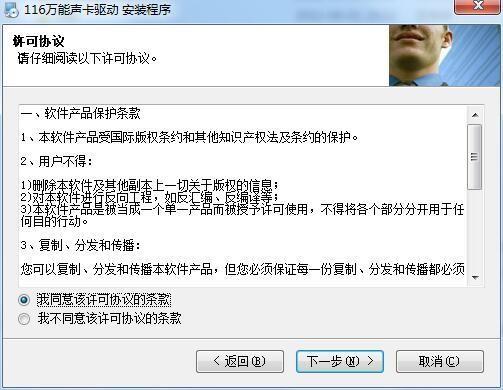 万能声卡驱动官方正式版下载