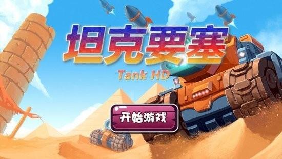 坦克要塞3