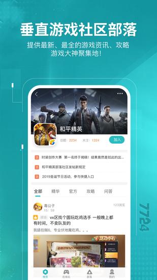 7724游戏盒子app下载