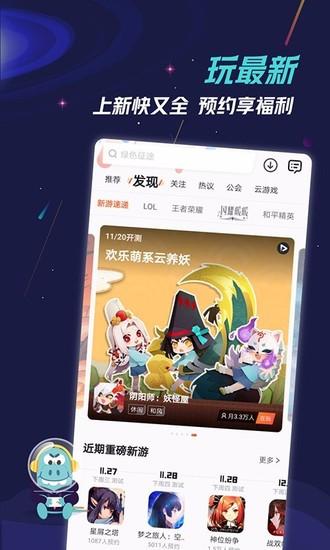 九游官方正版下载