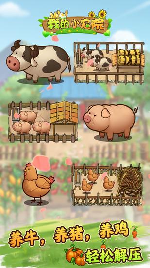 我的小农院最新版下载