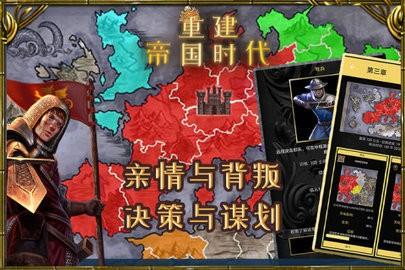 重建帝国时代2