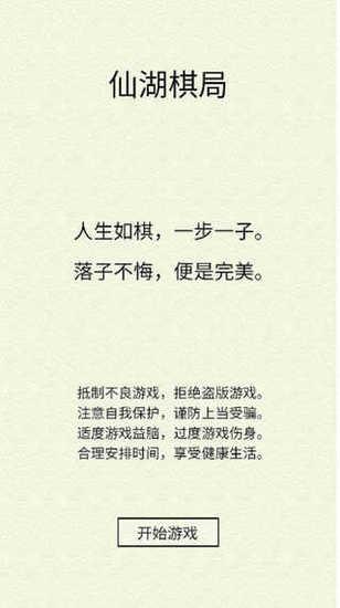 仙湖棋局攻略破解版