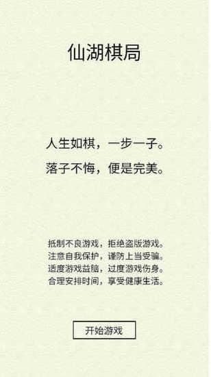 仙湖棋局4