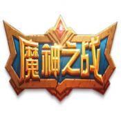 魔神之战手游官网版