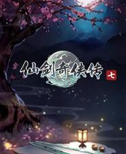 仙剑奇侠传7豪华破解版 v1.0