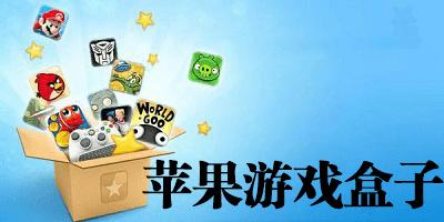 苹果手机哪个游戏盒子好用 苹果手机可以下载的游戏盒子