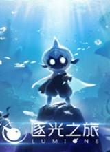 逐光之旅中文版 v1.0