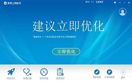 中国电信宽带上网助手官方正式版下载